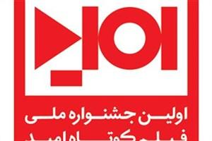 برگزاری نخستین جشنواره ملی فیلم کوتاه امید در یزد با موضوع ترویج فرهنگ ایمنی در بلایای طبیعی