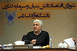 شورای اقتصاد دانش بنیان و سرمایه گذاری دانشگاه آزاد اسلامی