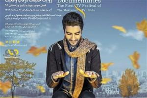 نامزدهای جایزه بخش مسابقه مردمی جشنواره تلویزیونی مستند معرفی شدند