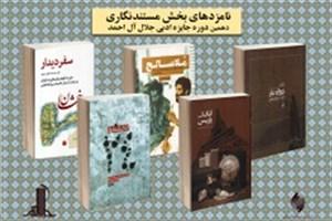 اعلام نامزدهای  جایزه ادبی جلال آلاحمد در بخش مستندنگاری