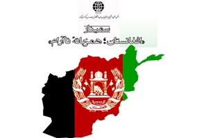 تحولات افغانستان زیر ذره بین کارشناسان/ از موانع پیشرفت تا دخالت های آمریکا