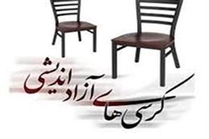 برگزاری کرسیهای آزاداندیشی، مطالبه جدی دانشجویان است