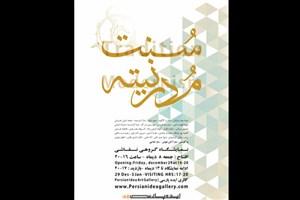 «سنت و مدرنیته» در گالری ایده پارسی برگزار می شود