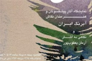 باغ ایرانی از نگاه نقاشان آبرنگ تماشایی شد