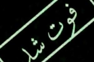 فوت جوان ۱۸ ساله در یک باشگاه بدنسازی غیرمجاز در مشهد