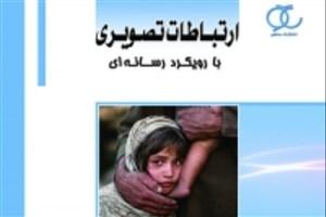 «ارتباطات تصویری» با رویکرد رسانه ای  منتشر شد