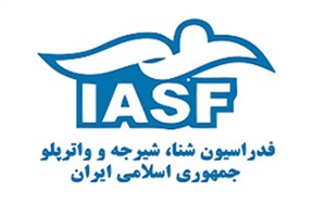 اسامی نمایندگان حاضر در مجمع انتخاباتی فدراسیون شنا اعلام شد