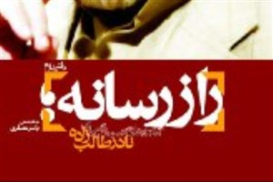 راز رسانه باز نشر شد/ گفتارهای نادر طالب زاده در مورد رسانه