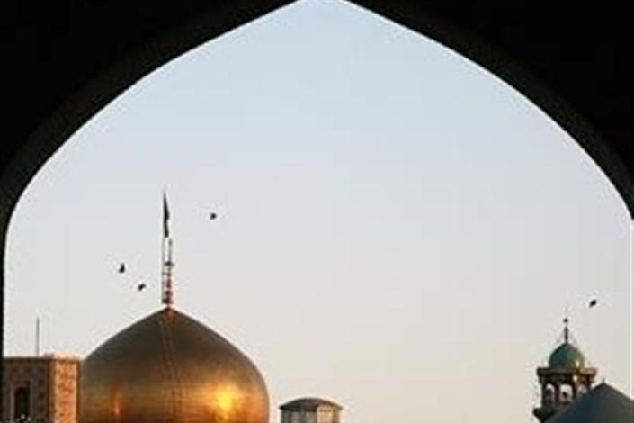 آستانهای مقدس جهان اسلام