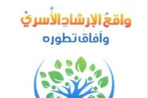 «واقعیت مشاوره خانواده» در بیروت چاپ شد
