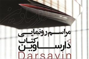 «دارساوین» رونمایی میشود/خاطراتی از سرتیم حفاظت امام (ره)