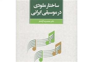 «ساختار ملودی در موسیقی ایرانی»  منتشر شد