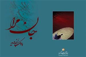 نمایشگاه «سماع مولانا»  برگزار می شود