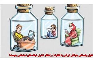 دلیل وابستگی جوانان ایرانی به تلگرام/ راهکار کنترل شبکه های اجتماعی چیست؟