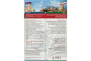سمینار «روابط ایران و روسیه از دریچه کتاب و صنعت چاپ»