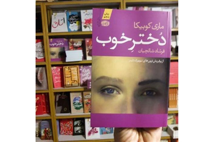 «دختر خوب» چاپ پنجمی شد