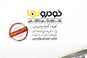 مهلت  جشنواره عکس و کارتون «خودرونما» تمدید شد