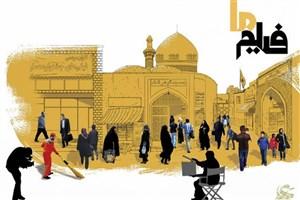 معرفی آثار در دومین روز جشنواره فیلم عمار
