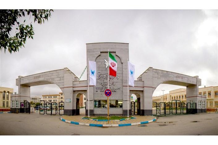 دانشگاه آزاد اسلامی اردبیل