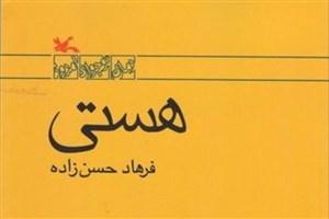 ترجمه  ترکی استانبولی  «هستی» خواندنی میشود