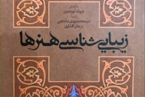 «زیبایی شناسی هنرها» تجدید چاپ شد