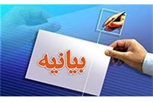 اعلام همبستگی اتحادیه جامعه اسلامی دانشجویان با مردم در اعتراض به گرانیهای اخیر