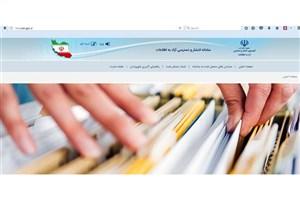 131 دستگاه به سامانه انتشار و دسترسی آزاد اطلاعات پیوستند