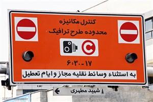 خودروهایی که غیرمجاز وارد طرح ترافیک میشوند تا یک ماه جریمه نمی شوند/شرط جریمه نشدن چیست؟