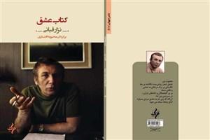 «کتاب عشق» نزار قبانی به کتابفروشی ها رسید