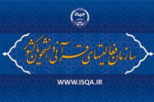 همکاری سازمان قرآنی دانشگاهیان کشور و قوه قضا تقویت میشود سازمان قرآنی دانشگاهیان کشور