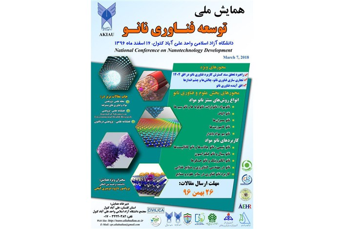 همایش توسعه فناوری نانو علی آباد