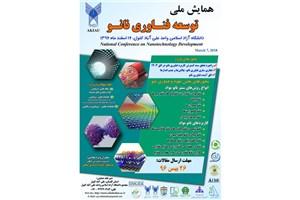 همایش ملی توسعه فناوری نانو با حضور پژوهشگر پراستناد بینالمللی برگزار میشود