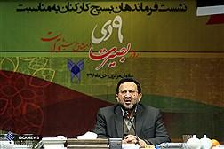 نشست فرماندهان بسیج کارکنان دانشگاه آزاد اسلامی به مناسبت 9 دی