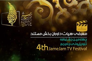 داوران بخش مستند جشنواره تلویزیونی جام جم معرفی شدند