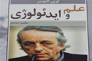 «علم و ایدئولوژی» نقد میشود
