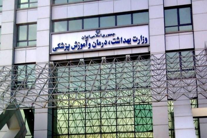 سردر وزارت بهداشت