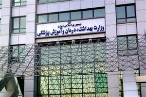 بودجه وزارت بهداشت پرداخت نشد/دولت در امانت خیانت میکند