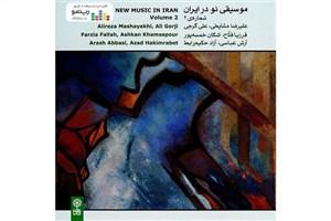 آلبوم «موسیقی نو در ایران» منتشر شد
