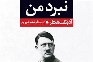 تنها کتاب ممنوعه آلمان  به ایران آمد