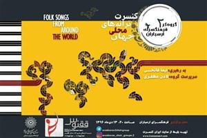 اجرای «ترانههای محلی جهان» در ارسباران