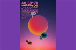 برپایی نمایشگاه  40 پوستر در مشهد