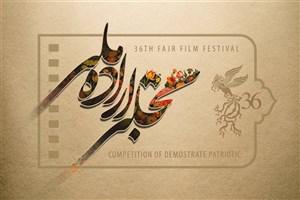 پایان هفته آخرین فرصت نهادها برای حضور در جشنواره فیلم فجر شد