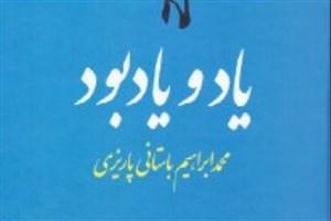 «یاد و یادبود»  باستانی پاریزی به کتابفروشی ها رسید