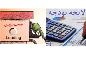 سهم بنزین از حقوق ماهانه یک خانوار چقدر است؟