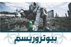 دوره آموزشی  مشاغل حساس سازمان حفاظت محیط زیست با عنوان بیوتروریسم برگزار شد