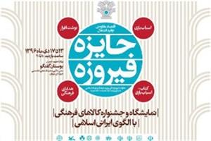 جایزه «فیروزه» میزبان 120 تولیدکننده کالای فرهنگی