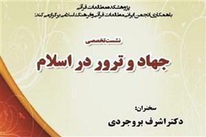 برگزاری نشست «جهان و ترور در اسلام»