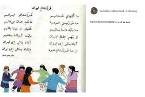 واکنش اینستاگرامی اهالی هنر و فرهنگ به اتفاقات اخیر:پاینده باد ای ایران