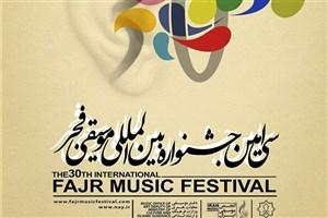جزئیات بخش پژوهش سیوسومین جشنواره موسیقی فجر اعلام شد