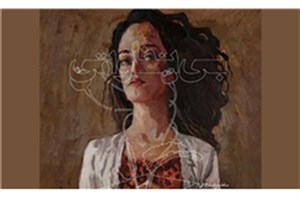 نمایشگاه  اوژن شیراوژن  در گالری ساربان افتتاح میشود